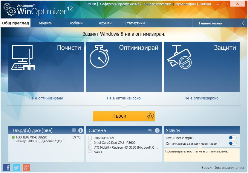 ashampoo-winoptimizer-v12-00-30-final-indir-01